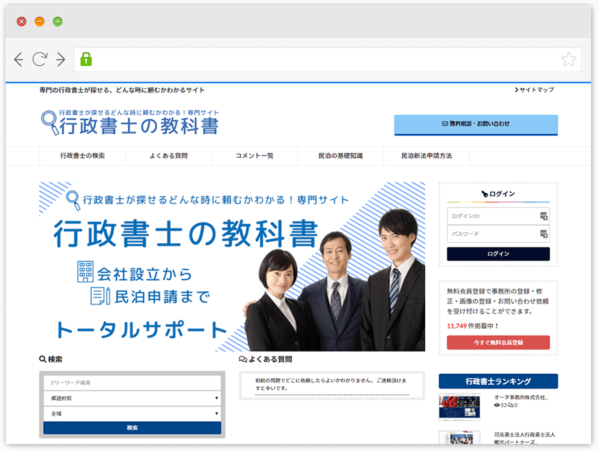 ポータルサイト制作事例