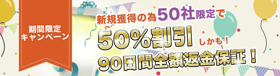 新規獲得の為、50社限定で50%割引キャンペーンを実地中今すぐポータルサイト制作パッケージにお申込み下さい。