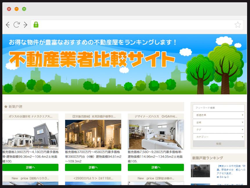 物件サイト制作事例