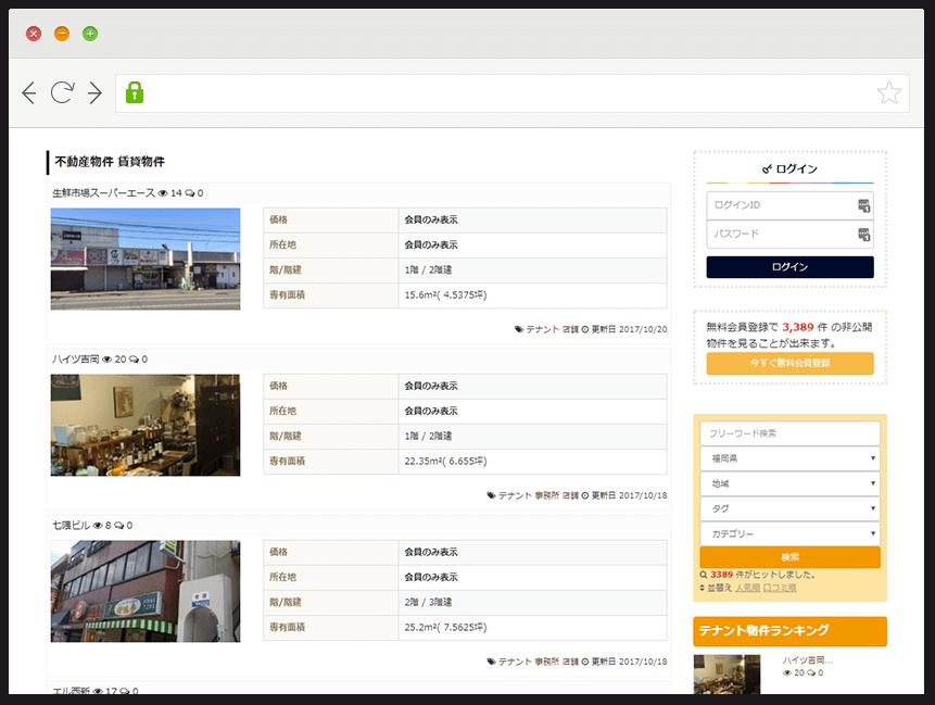 物件ポータルサイト制作事例